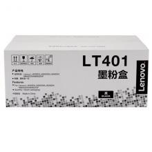 联想Lenovo LT401粉盒 适用:LJ400...